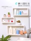 衛生間置物架免打孔壁掛洗漱台化妝品廁所浴室洗手間墻上收納神器CY『小淇嚴選』
