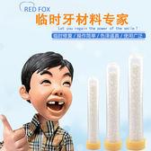 堵牙洞牙縫大 門牙牙齒缺失臨時填牙材料自制假牙套臨時修復【試用價格299】
