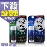 MENTHOLATUM 曼秀雷敦 Deep Moist 高保濕滋潤護唇膏 4.5g 原味/薄荷