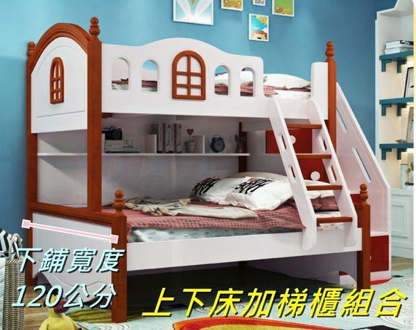 【千億家居】地中海兒童床組/(下鋪寬120公分上下床+梯櫃組合)/雙層床/實木家具/AQ113-2