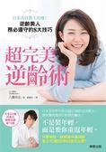 (二手書)超完美逆齡術:日本美容教主直傳!逆齡美人務必遵守的8大技巧