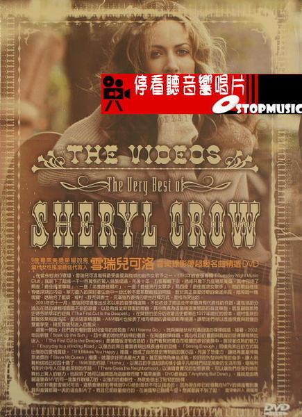 【停看聽音響唱片】 雪瑞兒可洛 - 音樂錄影帶超級名曲精選DVD