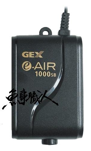 GEX 日本五味【新型超靜音打氣機 1000S-單孔】空氣幫浦、打氣幫浦 魚事職人
