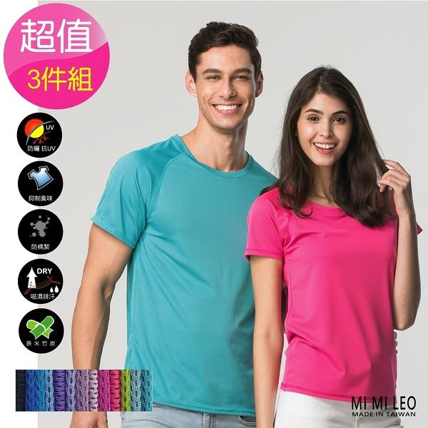 台灣製運動速乾全能防曬除臭吸排衣-超值三件組 (男女適穿 13色)