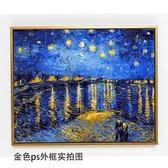 diy領典數字油畫客廳手繪裝飾畫梵高星空下的尼羅河油彩填色手工
