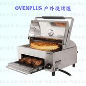 【PK廚浴生活館】 Ovenplus 戶外燒烤爐 多功能披薩烤肉爐 旅行套組 免費加贈披薩料理刀鏟組