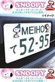 車之嚴選 cars_go 汽車用品【SN-40】日本進口 SNOOPY 史奴比 貝爾 車用 牌框螺絲帽套(2入)