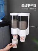 紙杯架 一次性杯子架置物架自動取杯器水杯收納飲水機杯架掛壁式放紙杯架 夢藝家