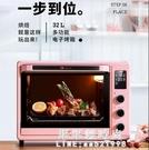 烤箱 長帝電烤箱家用烘焙多功能全自動小型烤箱32升大容量搪瓷蛋糕烤箱 果果輕時尚NMS