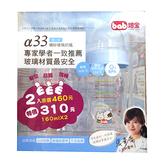 培寶α-33玻璃奶瓶 寬口徑S 160ml 2入組【德芳保健藥妝】
