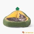 牛油果寵物窩貓窩可拆卸墊子冬季保暖超小型狗窩【小獅子】