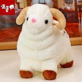 嘻嘻熊 小綿羊玩偶毛絨玩具可愛生日禮物女生閨蜜兒童公仔羊娃娃gogo購
