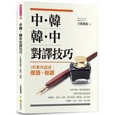 中韓.韓中對譯技巧(I)形象性語言俚語俗諺