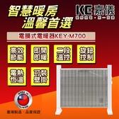 ◤贈小白兔暖暖包◢ 【HELLER 嘉儀】防潑水即熱式電膜電暖器 KEY-M700