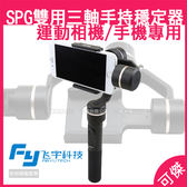 Feiyu 飛宇 SPG 雙用三軸手持穩定器 三軸穩定器 最新具備IP67等級防水效果 活動送副電x1至09/25 可傑