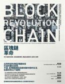 (二手書)區塊鏈革命:中介消失的未來,改寫商業規則,興起社會變革,經濟大洗牌