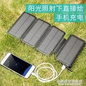 太陽能充電寶20000毫安軍工三防專用手機通用移動電源大容量戶外M 名購新品