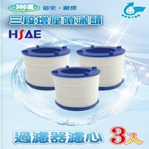 HSAE三段增壓噴灑頭過濾器濾心3入
