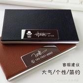 名片夾 超薄個性創意女士名片夾女式商務韓版可愛簡約商務名片盒精緻 童趣潮品