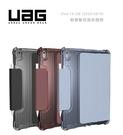 光華商場。包你個頭【UAG】免運 LUCENT SERIES iPad 7 8 10.2吋 2020 2019 耐衝擊亮透保護殼 皮套