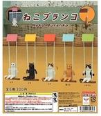 正版 KITAN 貓咪盪鞦韆 扭蛋公仔 扭蛋 轉蛋 全套5款 COCOS TU002
