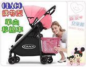 麗嬰兒童玩具館~GRACO Citicargo城市商旅購物型單向嬰幼兒手推車.秒縮車