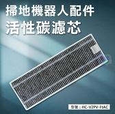 【掃地機耗材】可更換活性碳濾芯 適用雲米V2 Pro V掃地機器人 HEPA濾網 過濾網 配件 HC-V2PV-FtAC