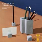 個性時尚水泥筆筒擺件簡約組合桌面收納盒辦公【雲木雜貨】