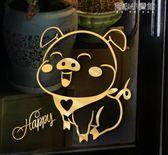 豬年新年裝飾玻璃門貼紙創意櫥窗戶商場店鋪過年窗花貼畫YYJ 育心小賣館