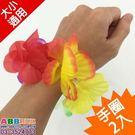 A0205★向陽花夏威夷手環_2入#夏威...