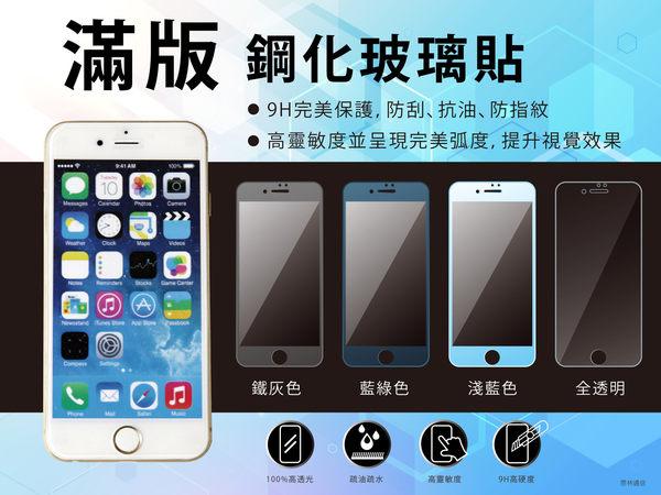 『滿版玻璃保護貼』ASUS ZenFone3 ZE552KL Z012DA 5.5吋 鋼化玻璃貼 螢幕保護貼 滿版玻璃貼 保護膜