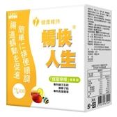 暢快人生蜂蜜檸檬精華版(30包)【日本味王】(11/30前,買1盒加送同商品1盒)