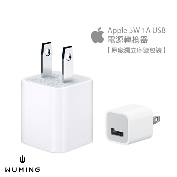 保證原廠 蘋果 Apple 旅充 iPhone XR XS Max iX i8 Plus iPad 充電器 『無名』 H11116