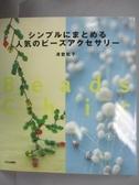 【書寶二手書T6/美工_HHB】流行的珠子配件易於組裝_日文_沢登 松子