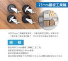 鐵架配件/尚時時尚 75mm工業輪/二活二煞輪組/移動輪