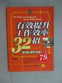 【書寶二手書T3/財經企管_GBO】有效提升工作效率32招_施勝台