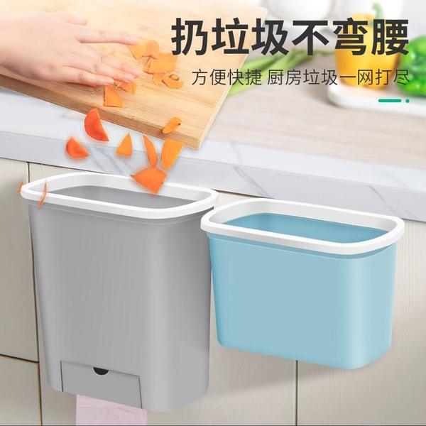 家用廚房垃圾桶掛式可掛拉雜物廚余專用櫥櫃門懸掛收納桶壁掛神器