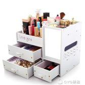 桌面化妝品收納盒帶抽屜護膚面膜口紅置物架木塑料家用梳妝台整理 ciyo黛雅