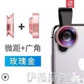 廣角鏡頭手機鏡頭廣角魚眼微距iPhone三合一攝像頭蘋果通用單反拍照機 【免運】