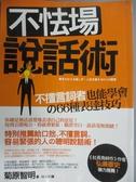 【書寶二手書T6/溝通_NAT】不怯場說話術_菊原智明