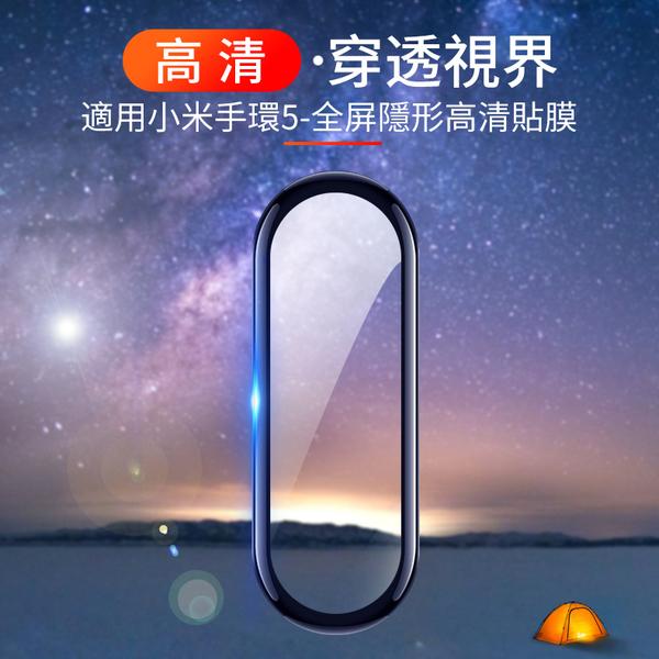 小米手環6 小米手環5 通用 螢幕保護貼 3D曲面滿版保護貼 陶瓷膜 柔性玻璃 玻璃貼 保護貼 保護膜
