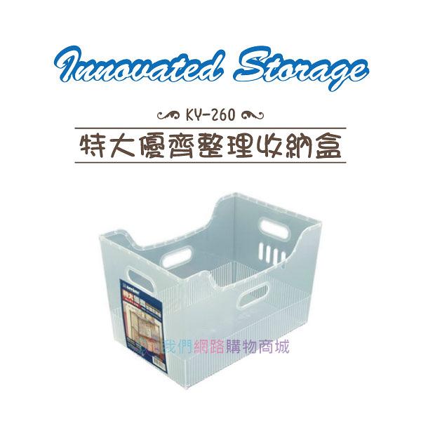 【我們網路購物商城】聯府 KY-260 特大優齊整理收納盒 置物 收納 KY260 塑膠盒