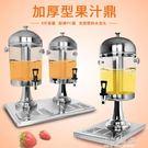 酒店不銹鋼果汁鼎西餐單頭雙頭三頭商用果汁桶飲料機自助冷飲機CY『小淇嚴選』