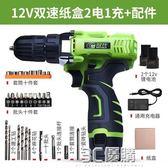 12V雙速鋰電鑚家用手電轉鑚手槍鑚手電鑚充電式電動螺絲刀電起子HM 3C優購
