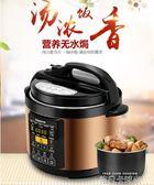 電壓力鍋家用多功能智能飯煲5L全自動高壓2-3人特價4-6人220vIgo 依凡卡時尚