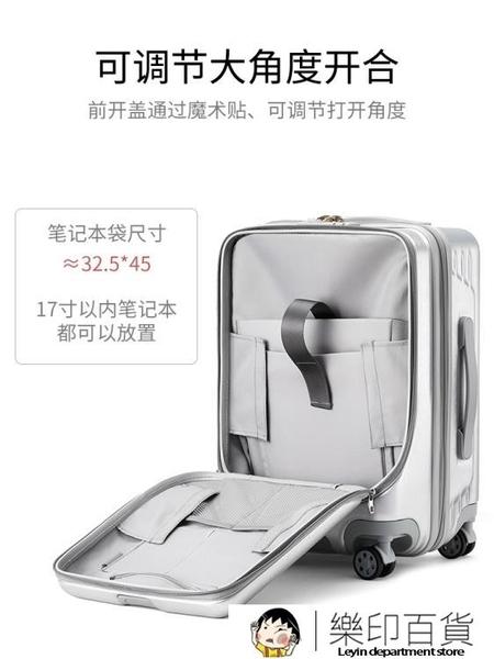 20寸前置電腦登機箱飛機拉桿箱旅行箱萬向輪帶密碼男女小型行李箱 樂印百貨