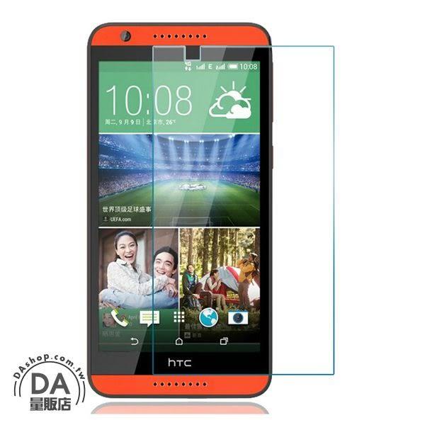 【手配任選3件88折】HTC Desire 816 820 0.2MM 9H 鋼化 玻璃 螢幕 保護貼(80-1286)