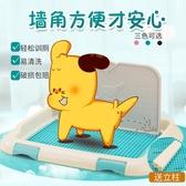 泰迪狗廁所小號小型犬金毛大號狗便盆中型大型犬狗狗尿盆寵物用品 麻吉好貨