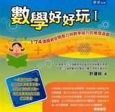 (二手書)數學好好玩(1) :174道提昇空間智力與數學能力的推理遊戲