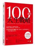 (二手書)100歲的人生戰略